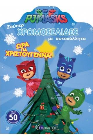PJ Masks - Ώρα για Χριστούγεννα