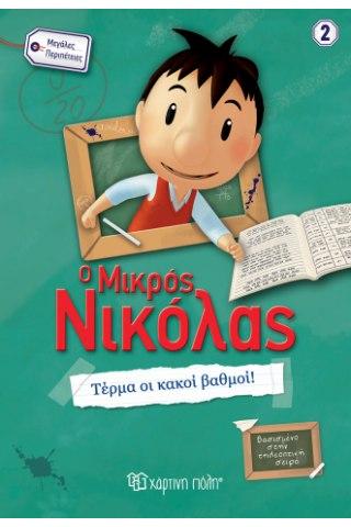 Ο Μικρός Νικόλας - Μεγάλες περιπέτειες 2  - Τέρμα οι κακοί βαθμοί!