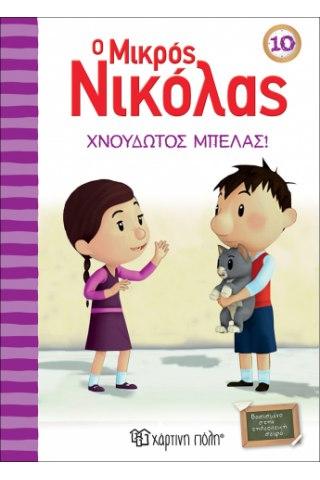 Ο Μικρός Νικόλας 10 - Χνουδωτός μπελάς
