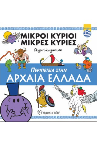Μικροί Κύριοι - Περιπέτεια στην Αρχαία Ελλάδα