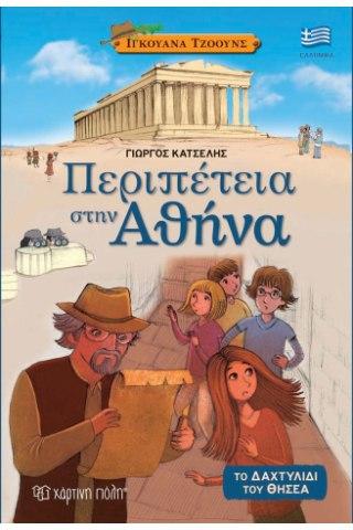 Ιγκουάνα Τζόουνς 1 - Περιπέτεια στην Αθήνα