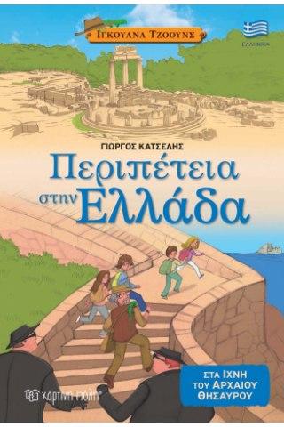 Ιγκουάνα Τζόουνς 2 - Περιπέτεια στην Ελλάδα