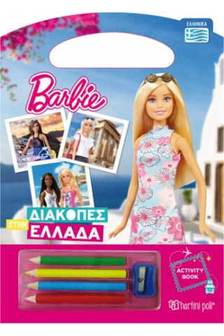 Barbie-Διακοπές στην Ελλάδα-Βιβλίο Δραστηριοτήτων