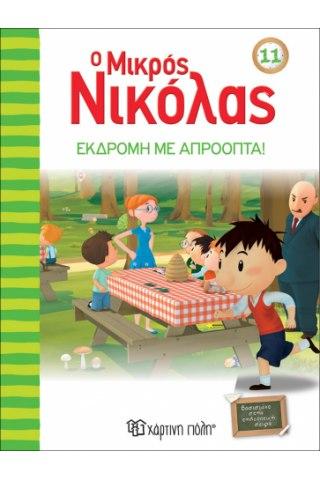 Ο Μικρός Νικόλας 11 - Εκδρομή με απρόοπτα