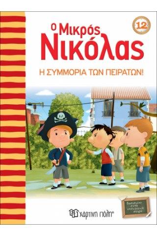 Ο Μικρός Νικόλας 12 - Η συμμορία των πειρατών