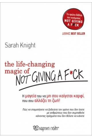 The Life Changing  Magic Of Not Giving A F**KΗ Μαγεία του να μη σου καίγεται καρφί που σου αλλάζει τη ζωή