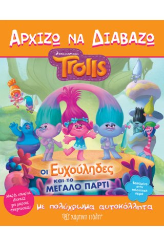 Trolls - Οι Ευχούληδες και το Μεγάλο Πάρτι