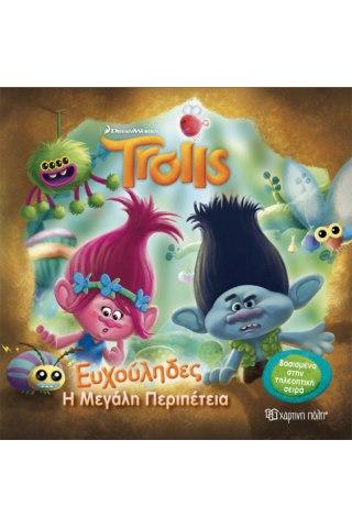 Trolls 1 - Η Μεγάλη Περιπέτεια