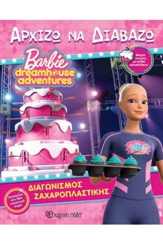 Barbie - Διαγωνισμός Ζαχαροπλαστικής