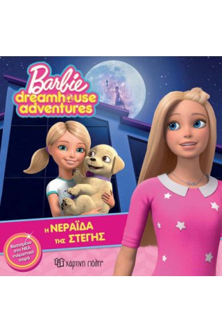 Barbie - Η Νεράιδα της Στέγης