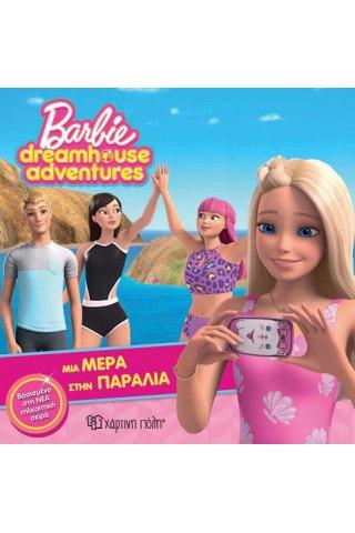 Barbie - Μια Μέρα στην Παραλία