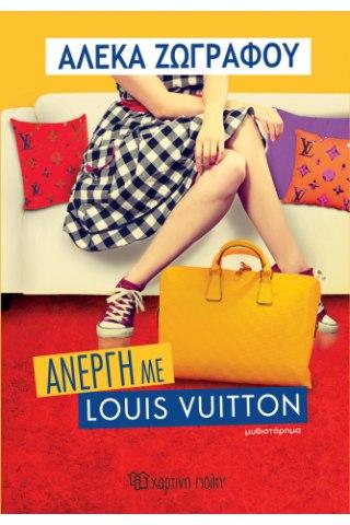 Άνεργη με Louis Vuitton