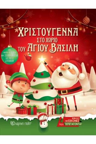 Χριστούγεννα στο χωριό του Άγιου Βασίλη