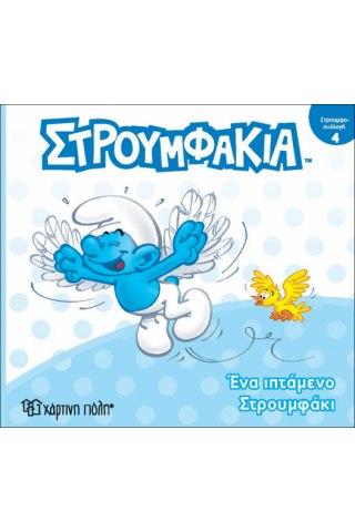 Στρουμφάκια - Ένα ιπτάμενο στρουμφάκι