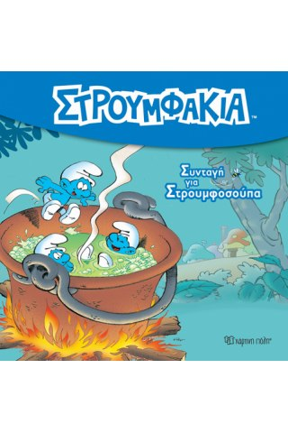 Στρουμφάκια - Συνταγή για Στρουμφοσούπα