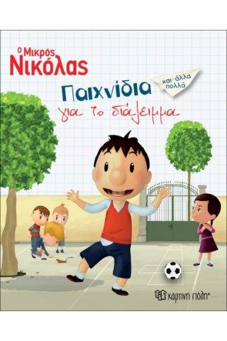 Ο Μικρός Νικόλας - Παιχνίδια για το διάλειμμα