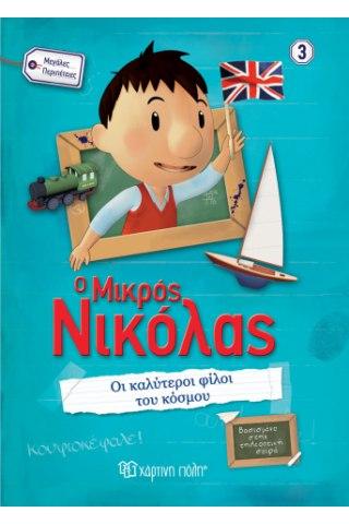 Ο Μικρός Νικόλας - Μεγάλες περιπέτειες 3 - Οι καλύτεροι φίλοι του κόσμου