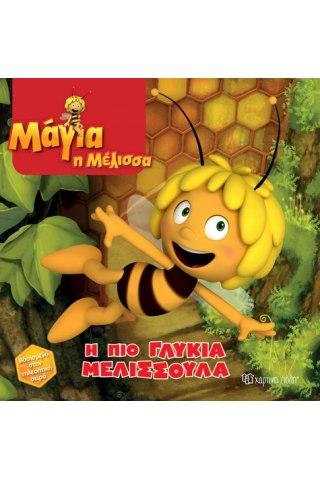 Μάγια η Μέλισσα - Η πιο γλυκιά μελισσούλα