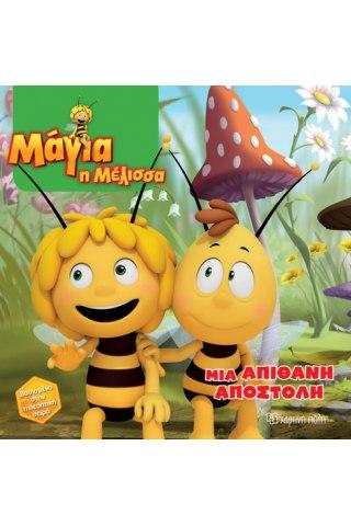 Μάγια η Μέλισσα - Μία απίθανη αποστολή