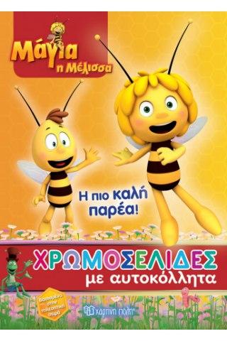 Μάγια η Μέλισσα - Η πιο καλή παρέα