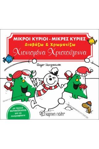 Χιονισμένα Χριστούγεννα (Διαβάζω & Χρωματίζω)