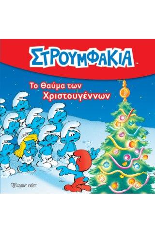 Στρουμφάκια - Το θαύμα των Χριστουγέννων