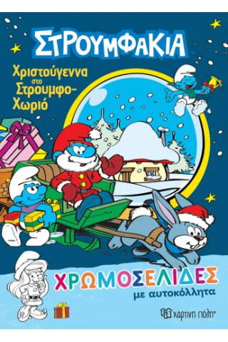 Στρουμφάκια - Χριστούγεννα στο Στρουμφο-χωριό