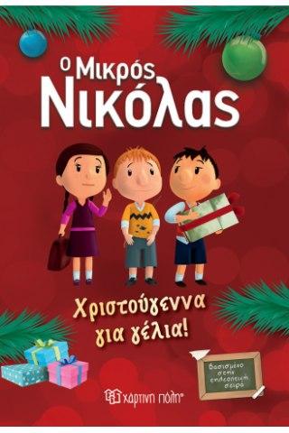 Ο Μικρός Νικόλας - Χριστούγεννα για γέλια