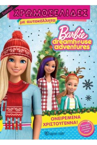 Barbie - Ονειρεμένα Χριστούγεννα