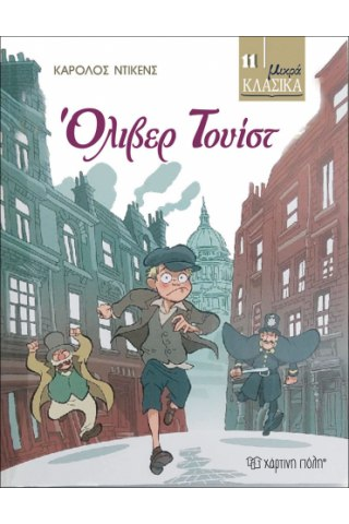 Ολιβερ Τουίστ