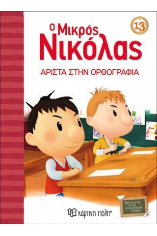 Ο Μικρός Νικόλας 13 - Άριστα στην ορθογραφία
