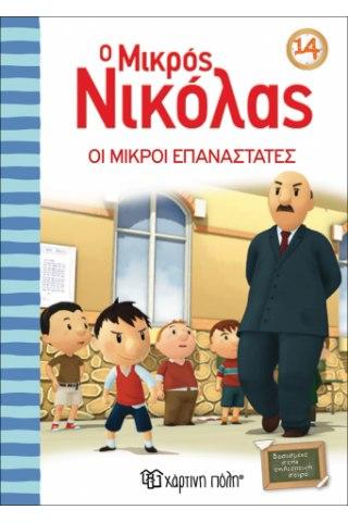 Ο Μικρός Νικόλας 14 - Οι μικροί επαναστάτες