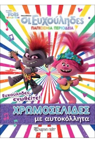 Trolls 2 - Παγκόσμια Περιοδεία - Ευχούληδες Ενωθείτε!