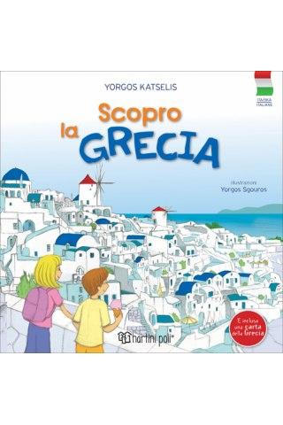 Ανακαλύπτω την Ελλάδα-Ιταλικά