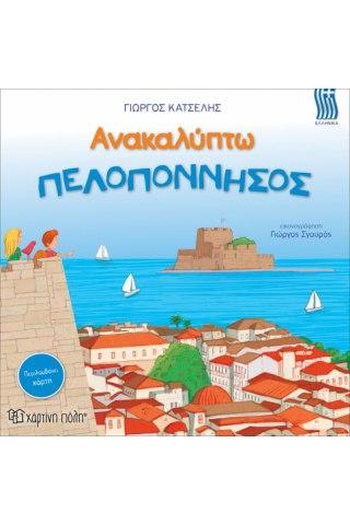 Ανακαλύπτω Πελοπόννησος-Ελληνικά