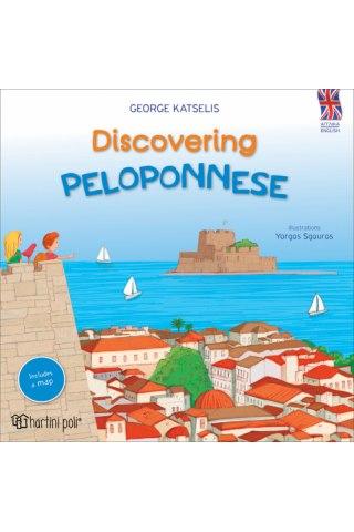 Ανακαλύπτω Πελοπόννησος-Αγγλικά