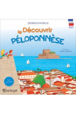 Ανακαλύπτω Πελοπόννησος-Γαλλικά