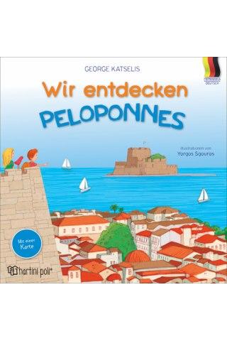 Ανακαλύπτω Πελοπόννησος-Γερμανικά