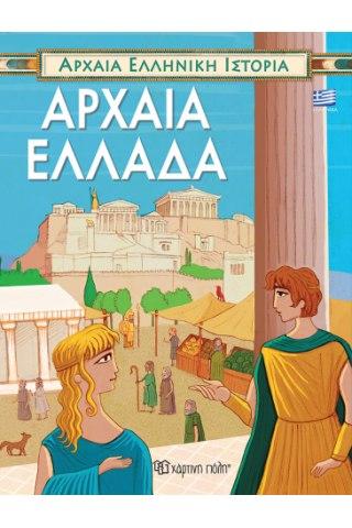 Αρχαία Ελληνική Ιστορία-Αρχαία Ελλάδα (ελληνικά)