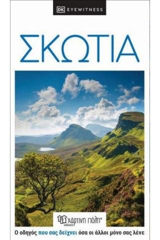 Σκοτία - DK EYEWITNESS