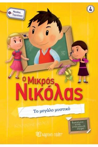 Ο Μικρός Νικόλας - Το Μεγάλο Μυστικό