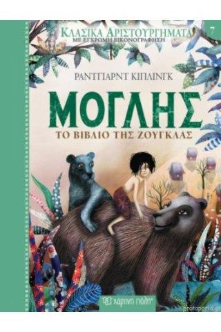 Μόγλης-Το Βιβλίο της Ζούγκλας