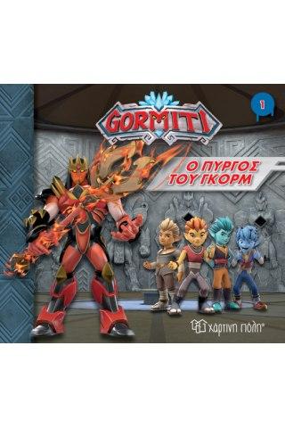 Gormiti - Ο Πύργος του Γκορμ