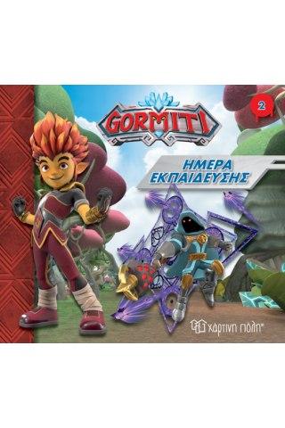 Gormiti - Ημέρα Εκπαίδευσης