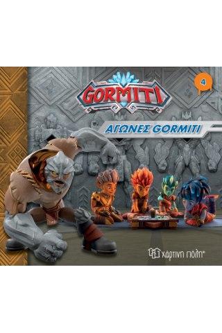 Gormiti - Αγώνες Gormiti