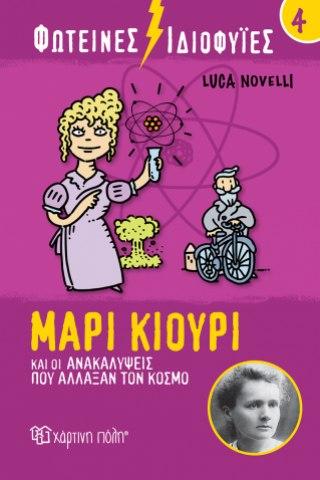 Φωτεινές Ιδιοφυίες 4-Μαρί Κιουρί και οι ανακαλύψεις που άλλαξαν τον κόσμο