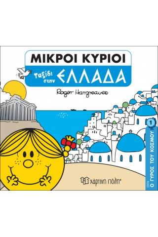 Μικροί Κύριοι - Ο Γύρος του Κόσμου 1 - Ταξίδι στην Ελλάδα