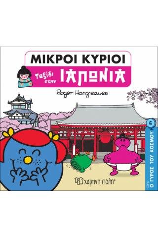 Μικροί Κύριοι - Ο Γύρος του Κόσμου 6 - Ταξίδι στην Ιαπωνία