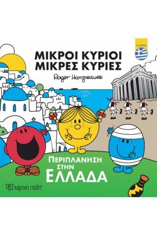 Μικροί Κύριοι - Περιπλάνηση στην Ελλάδα (ελληνικά)