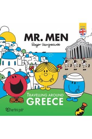 Μικροί Κύριοι - Περιπλάνηση στην Ελλάδα (αγγλικά)